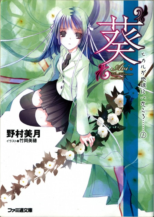 "葵 ""Aoi"" (Takeoka Miho)"